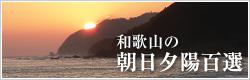 和歌山の朝日夕陽百選