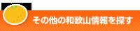 その他の和歌山情報