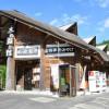 道の駅 龍神 (ウッディプラザ木族館)