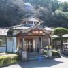 美山療養温泉館